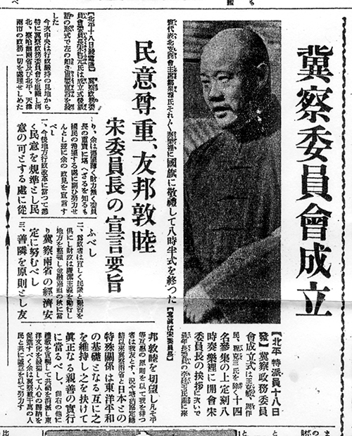 1935年(昭和10)12月19日 東京朝日新聞