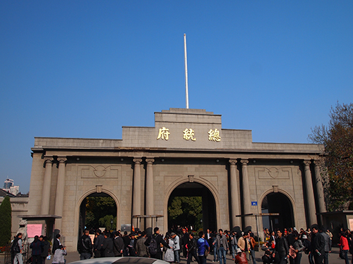 総統府 南京にある国民党の本部