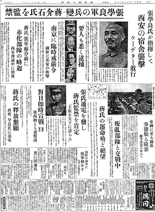 1936年(昭和11)12月13日 東京朝日新聞