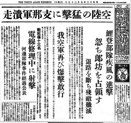 大日本帝国の轍 取材日記 盧溝橋...