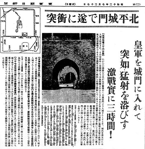 1937年(昭和12)7月27日 東京朝日新聞