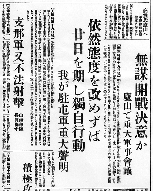 1937年(昭和12)7月20日 東京朝日新聞