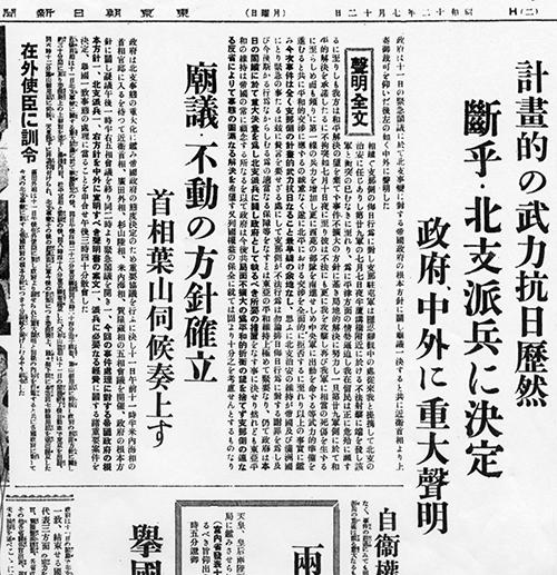 1937年(昭和12)7月12日 東京朝日新聞