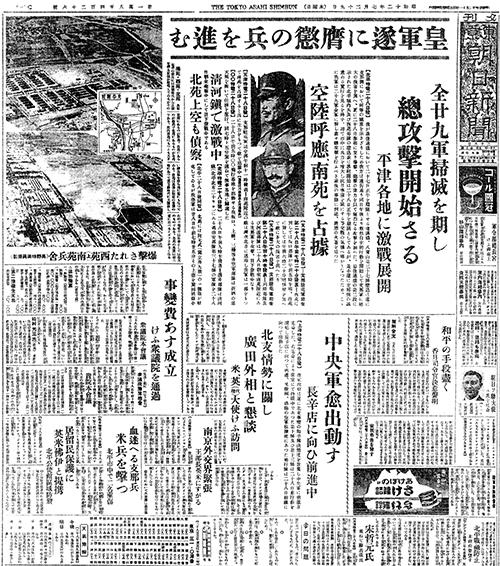 1937年(昭和12)7月29日 東京朝日新聞