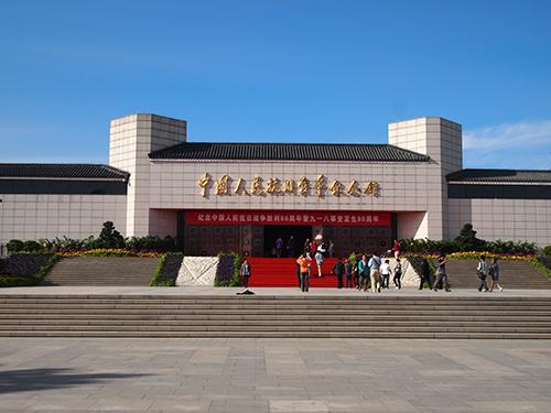 中国人民抗日記念館