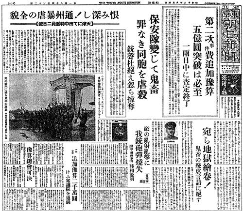 1937年(昭和12)8月4日 東京朝日新聞
