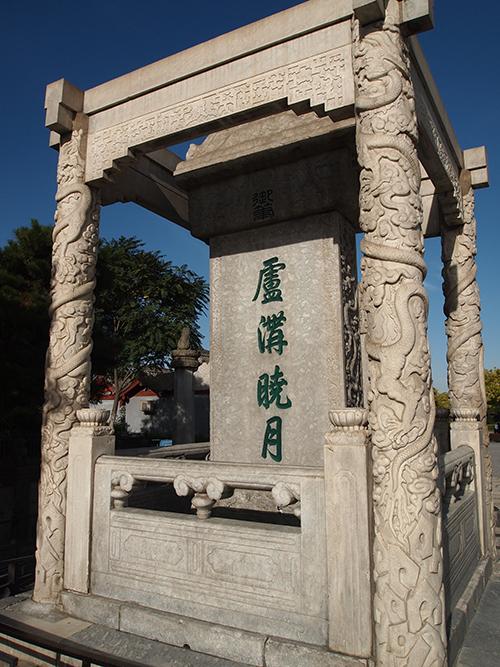 写真集から  盧溝橋の袂にある「廬溝暁月」の碑