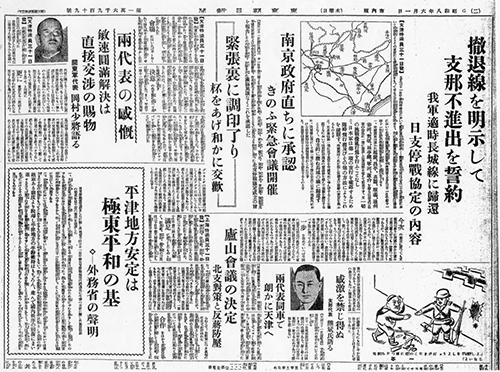 停戦協定を報じる新聞記事1933年(昭和8)6月1日  東京朝日新聞