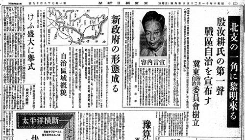 1935年(昭和10)11月25日 東京朝日新聞
