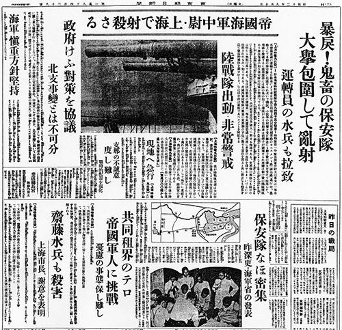 1937年(昭和12)8月10日  東京朝日新聞