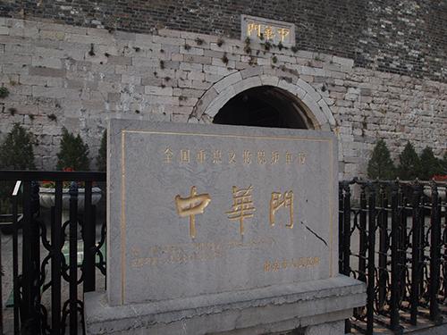 ライブラリーより中華門の写真