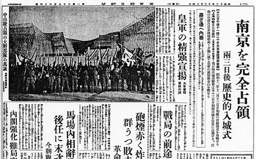 1937年(昭和12)12月14日 東京朝日新聞