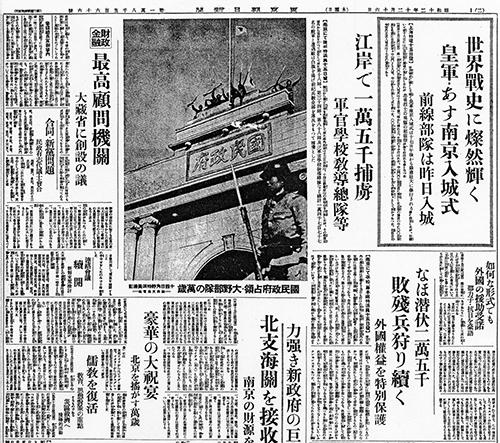 1937年(昭和12) 12月16日 東京朝日新聞