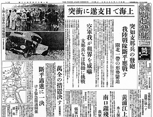 1937年(昭和12)8月14日 東京朝日新聞