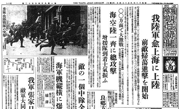 1937年(昭和12)8月24日 東京朝日新聞