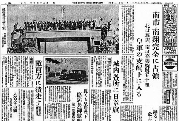 1937年(昭和12)11月13日 (東京朝日新聞)