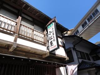 19日 小松屋の蕎麦