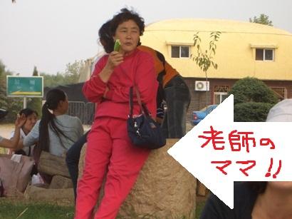 老師のママ