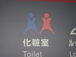 東京タワートイレ