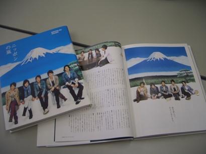 ニッポンの嵐2