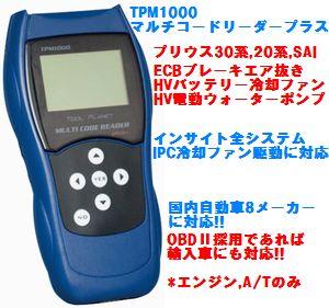 TPM1000 マルチコードリーダープラス