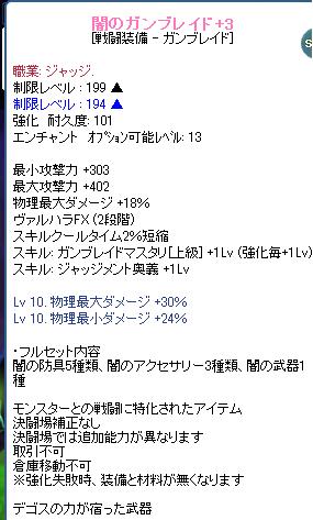 闇ガンボレ+3