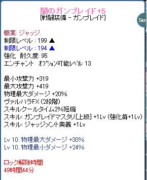 闇ガンボレ+5