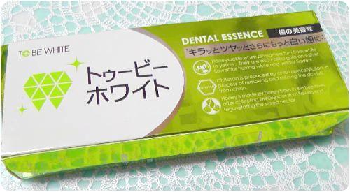 トゥービーホワイトエッセンス 歯の美白美容液