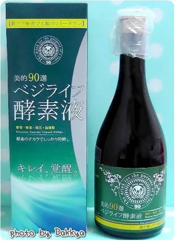 ベジライフ酵素液 美的90選