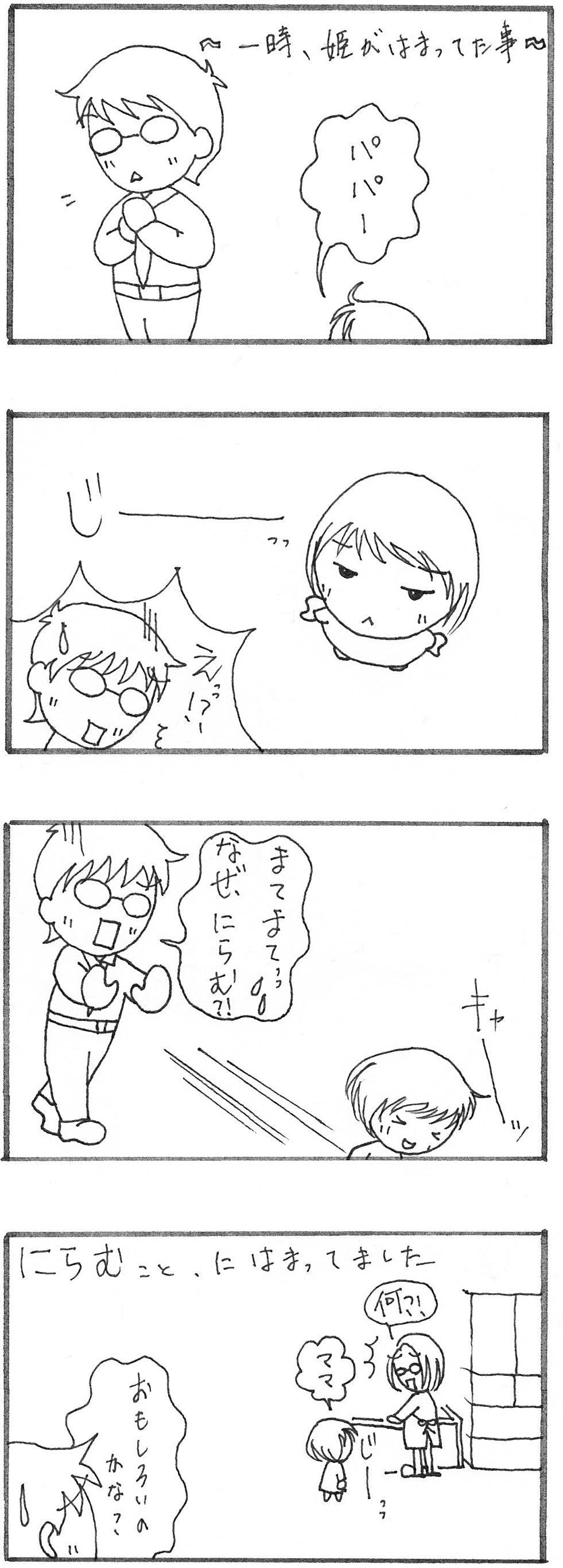 にらめっこ?!