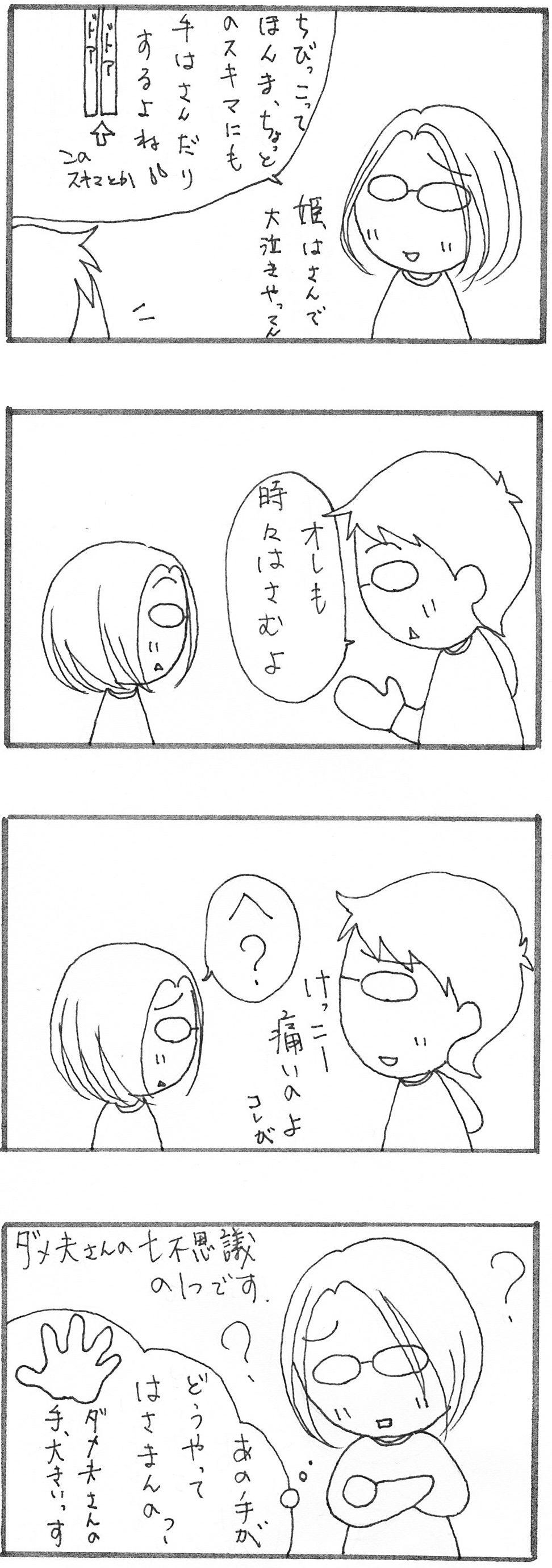 ダメ夫七不思議