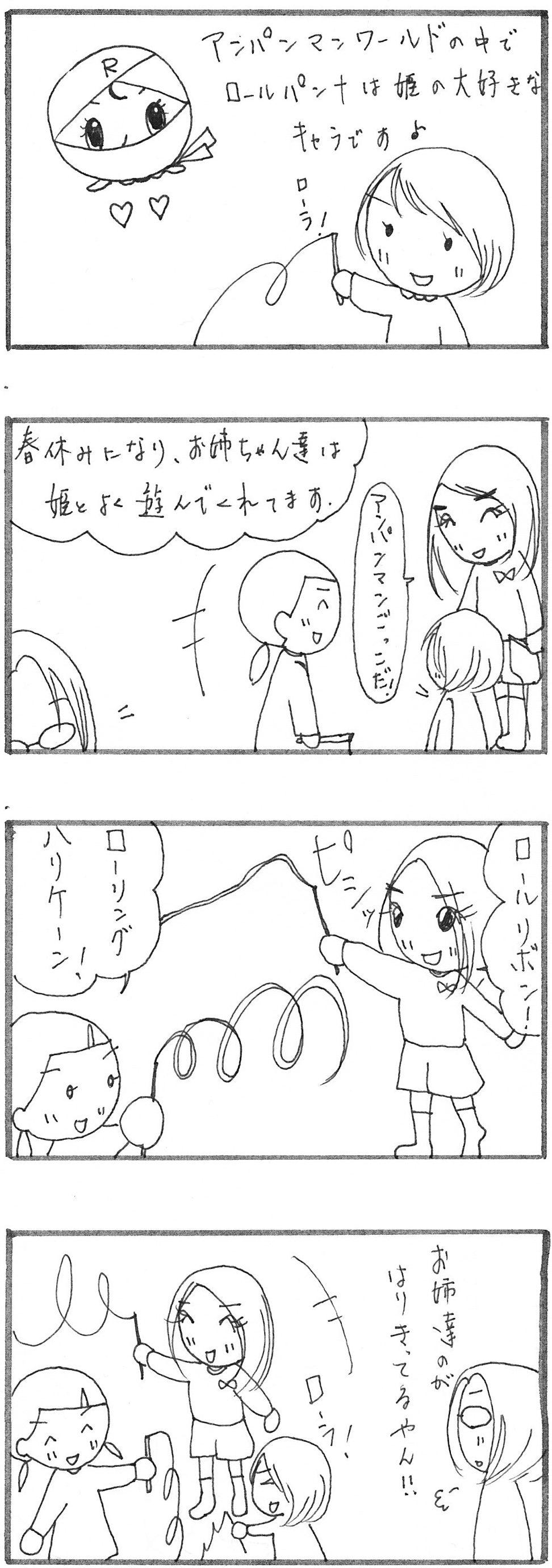 ロールパンナちゃん