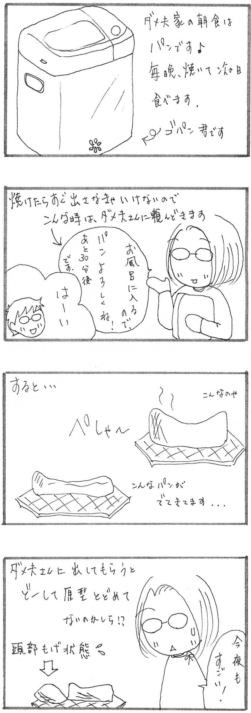 つぶれたパン