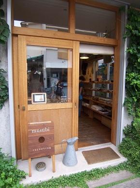 musubi (2)