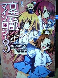 小説 文芸部発マイソロジー 3巻