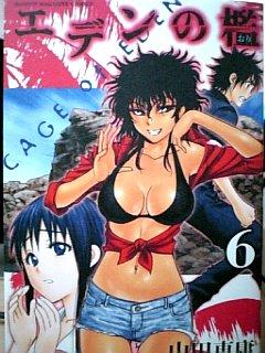 コミック エデンの檻 6巻
