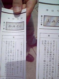 その他 2010年5月4日 神田神社で引いたおみくじ