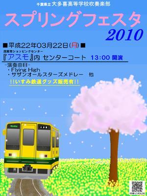 sf2010