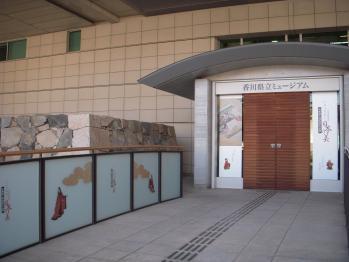香川県立ミュージアム02