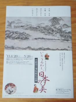 香川県立ミュージアム03