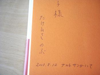 空飛ぶ絵師02