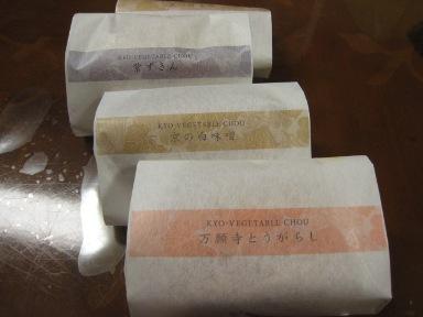 京野菜シュー