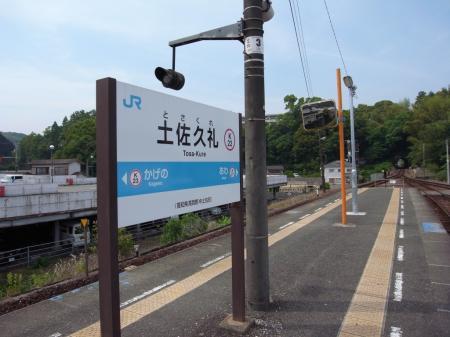 土佐久礼駅 (2)