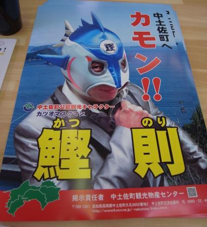 鰹則さんのポスター