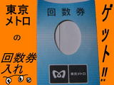 回数券入れ 東京メトロ 千代田線