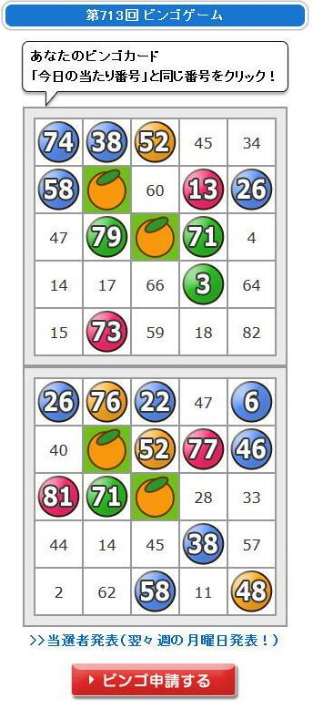 frt-bingo-20141107-1.jpg
