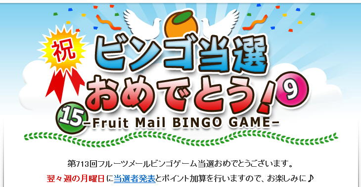 frt-bingo-20141107.jpg