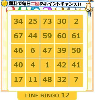 moppy-bingo-complete20141102.jpg