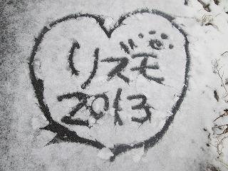 2013_0117_132503-IMG_5819.jpg