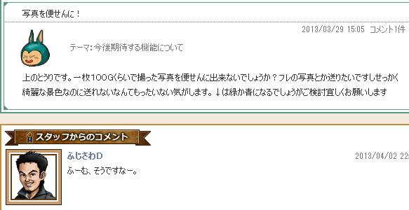 130403fuji5.jpg